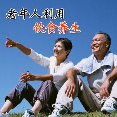 老年人利用饮食养生