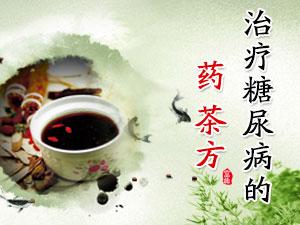 治疗糖尿病的药茶方