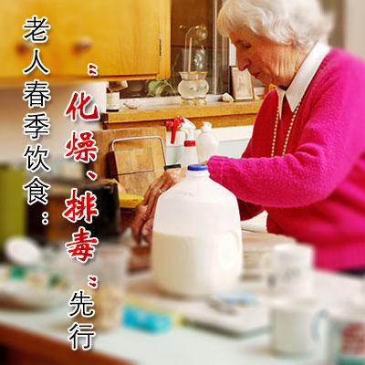 """老人春季饮食:""""化燥、排毒""""先行"""