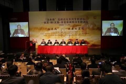 """体质-肺/大肠-易发疾病群防治专题讲坛""""在杭州举办"""