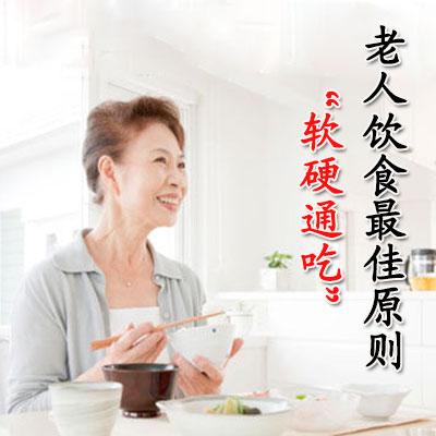 """老人饮食最佳原则""""软硬通吃"""""""